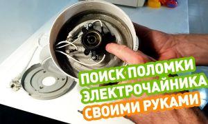 Как починить электрочайник