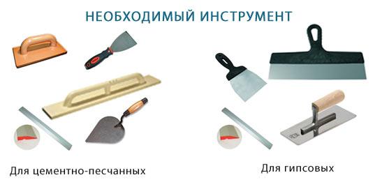 инструменты для стен