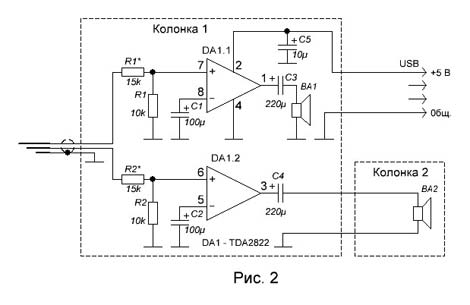Схема сборки электронной части
