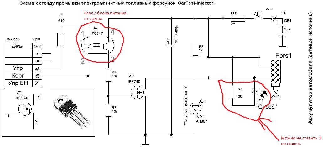 Схема для стенда